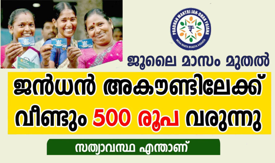 ജന്ധന് അകൗണ്ടിലേക്ക് വീണ്ടും 500 രൂപ, സത്യം ഇതാണ്