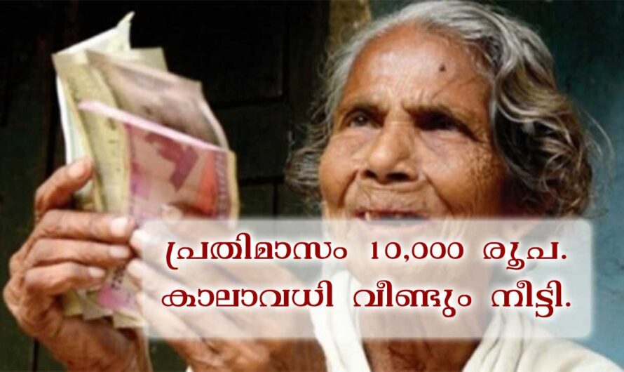 1000 രൂപ വീതം പ്രതിമാസം ലഭിക്കും
