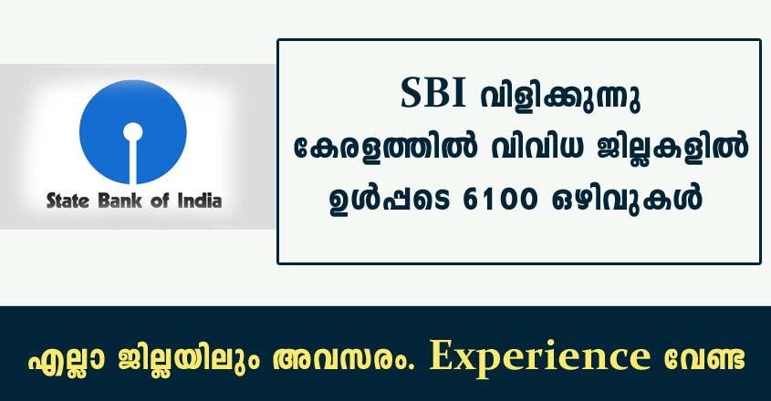 കേരളത്തിൽ വിവിധ ജില്ലകളിൽ ഉൾപ്പടെ 6100 ഒഴിവുകൾ – SBI വിളിക്കുന്നു